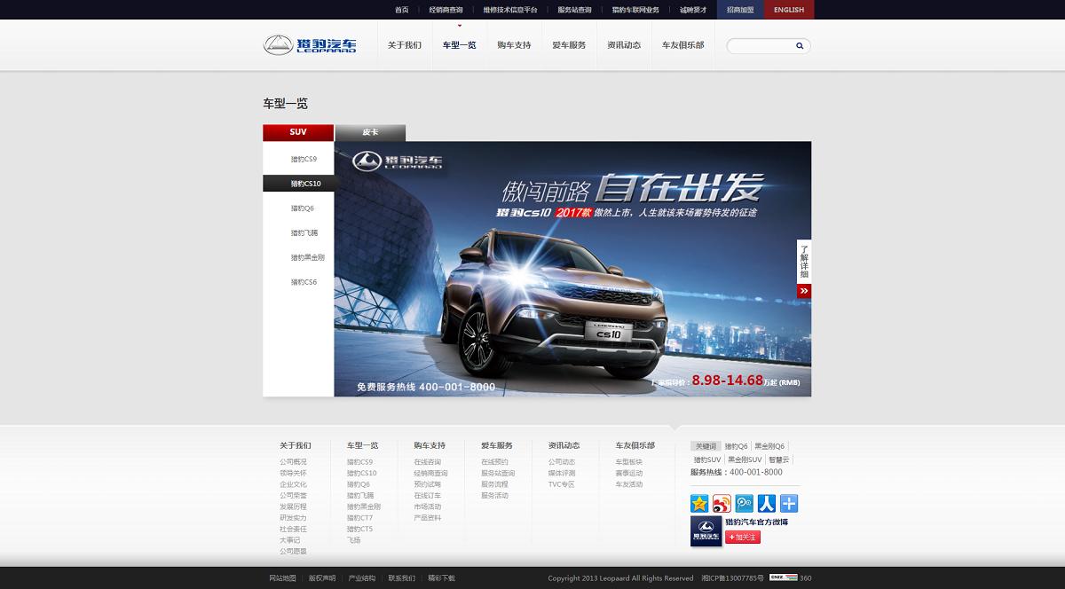 猎豹汽车官网-湖南猎豹汽车股份有限公司1.png