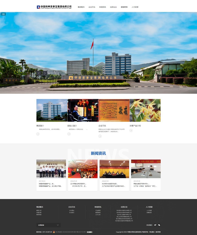 中国杭州青春宝集团有限公司1.jpg