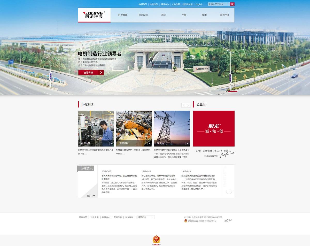 卧龙控股集团有限公司官方网站1.jpg
