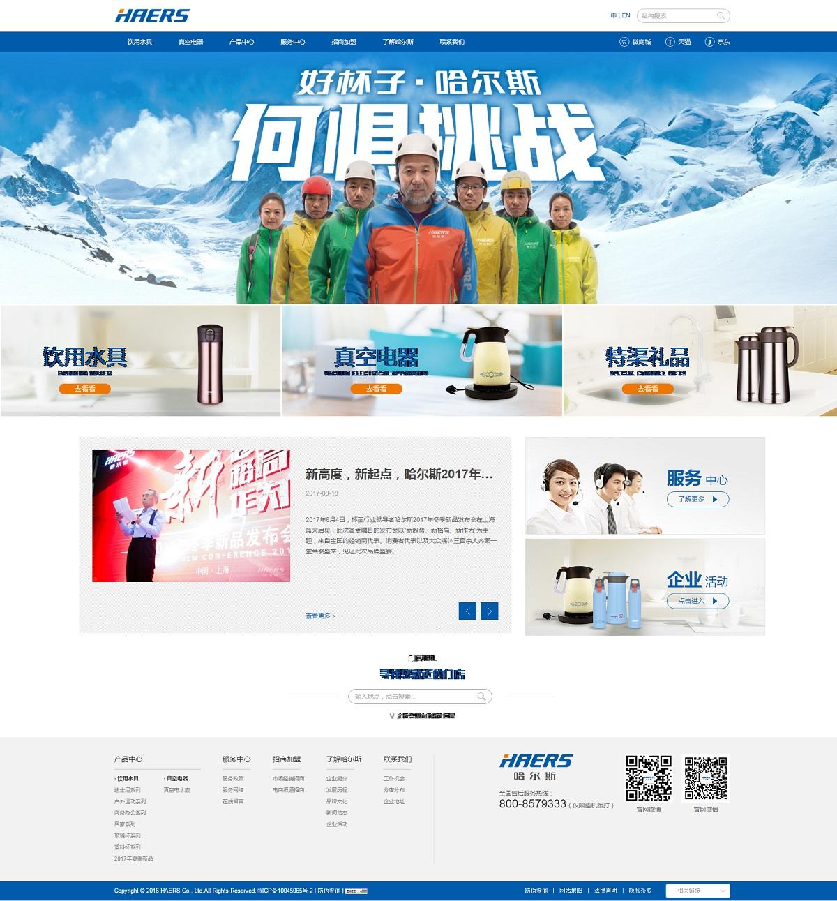 哈尔斯品牌官方网站1.jpg