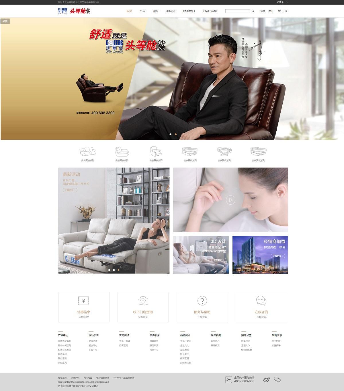 芝华仕 头等舱沙发——CHEERS芝华仕官方网站,CHEERS把芝华仕沙发带回家,把舒适、健康带回家,功能沙发十大品牌!1.jpg