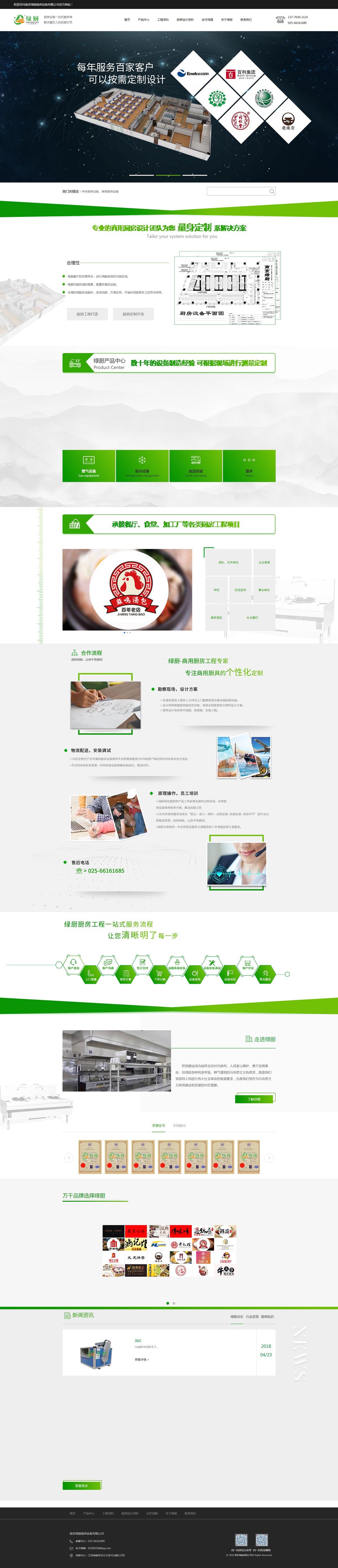 首页标题-南京绿厨厨房设备有限公司.jpg