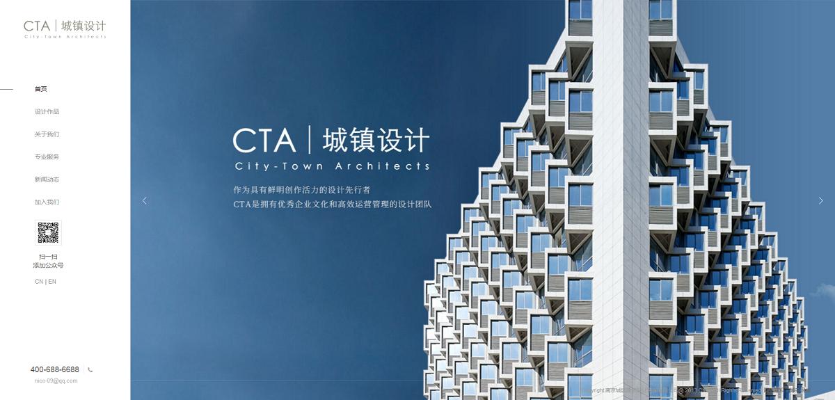 南京城镇建筑设计咨询有限公司.png